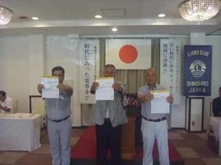 0817b_�@100周年記念会員増強賞の伝達.jpg