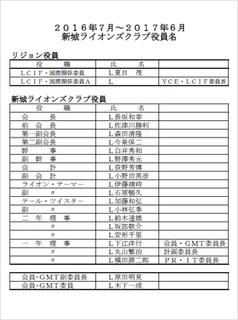 '16次期役員候補名簿(3月第.jpg