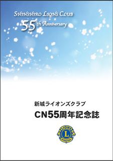 55記念誌.jpg
