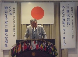 �C-05役員離任の挨拶 第一副会長:L森田清隆.jpg