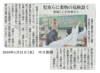 薬物乱用防止教室�@'18.1.30(舟着小学校)新聞記事.jpg