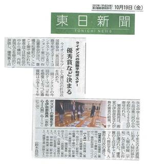 blog_10.19東海日日新聞記事.jpg