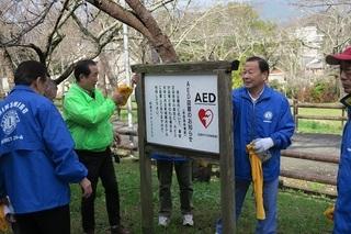 s�B-1桜淵公園でAED案内板の清掃.JPG