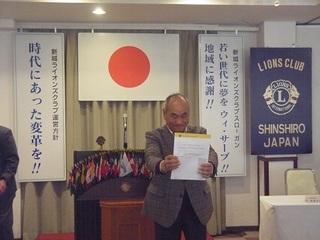 s�E100周年記念会員増強賞 ゴールド100周年ライオンの伝達.JPG